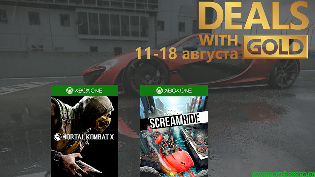 Скидки для Gold подписчиков сервиса Xbox Live с 11 по 18 августа