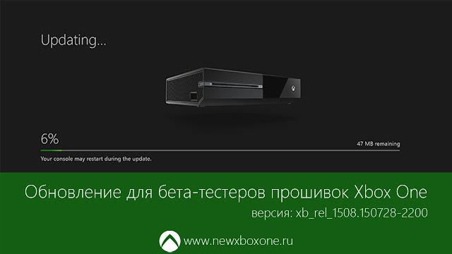 Бета-тестеры прошивок Xbox One получили очередное обновление