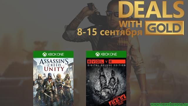 Скидки для Gold подписчиков сервиса Xbox Live с 8 по 15 сентября