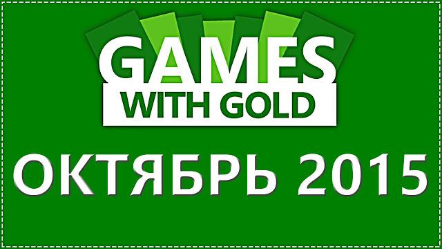 Слух: Games With Gold в октябре предложит владельцам Xbox One игры Outlast и Dead Rising 3