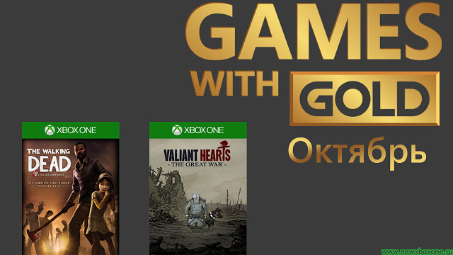 Games With Gold октябрь: Valiant Hearts The Great War и The Walking Dead Season One
