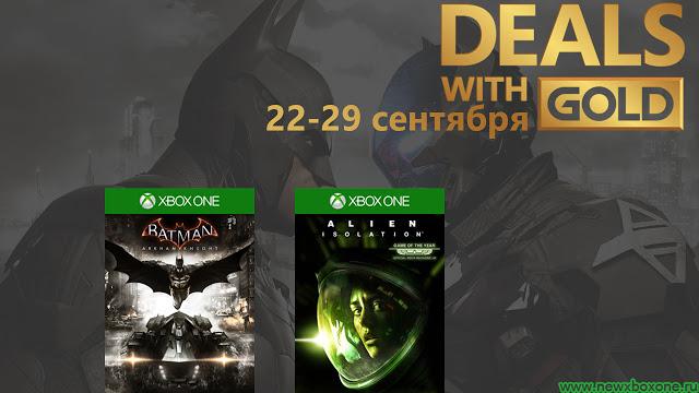 Скидки для Gold подписчиков сервиса Xbox Live с 22 по 29 сентября