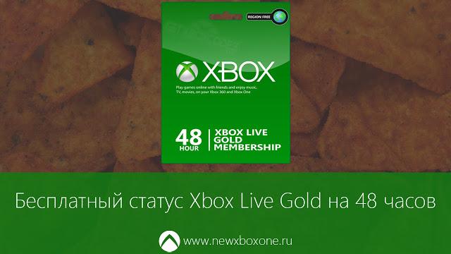 Компании Microsoft и Doritos предлагают игрокам получить бесплатно Xbox Live Gold на 48 часов