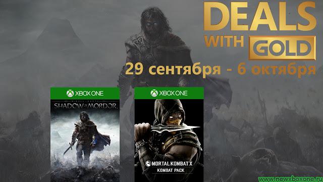 Скидки для Gold подписчиков сервиса Xbox Live с 29 сентября по 6 октября