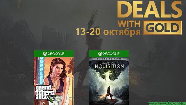 Скидки для Gold подписчиков сервиса Xbox Live с 13 по 20 октября
