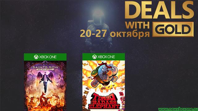Скидки для Gold подписчиков сервиса Xbox Live с 20 по 27 октября