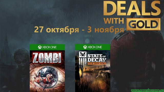 Скидки для Gold подписчиков сервиса Xbox Live с 27 октября по 3 ноября