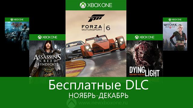 Бесплатные DLC для игр Xbox One: ноябрь-декабрь 2015 года