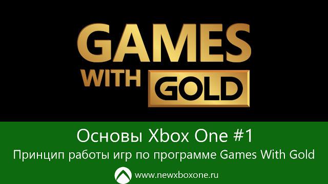 [Основы Xbox One] Принцип работы игр на Xbox One по программе Games With Gold