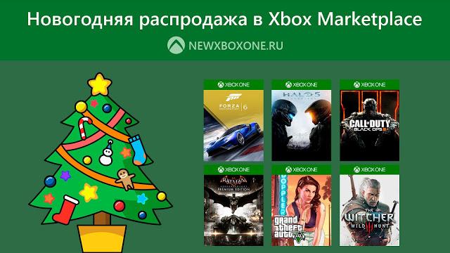Стартовала новогодняя распродажа в Xbox Marketplace: Скидки на игры для Xbox One, DLC