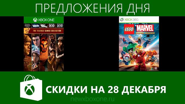 """""""Предложения дня"""" на 28 декабря в рамках зимней распродажи игр в Xbox Marketplace"""