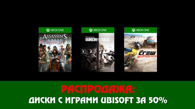 Распродажа дисков с играми издательства Ubisoft - скидки 50%