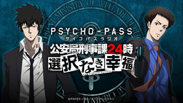 Psycho-Pass: Mandatory Happiness останется эксклюзивом Xbox One в Японии, но выйдет на Playstation 4 на Западе