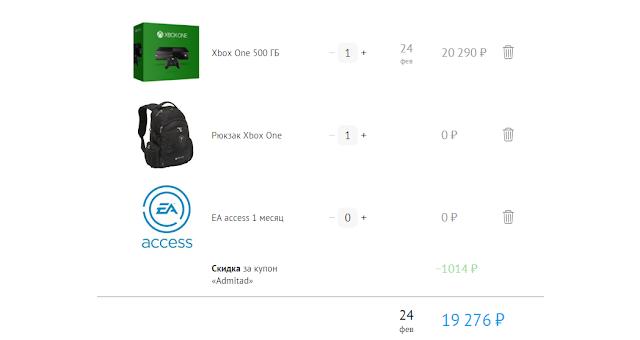 Распродажа приставок Xbox One: купить консоль и брендированный рюкзак можно за 19 тысяч рублей