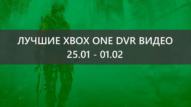 Лучшие Xbox One DVR видео прошедшей недели: 25.01 - 01.02