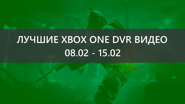 Лучшие Xbox One DVR видео прошедшей недели: 08.02 - 15.02