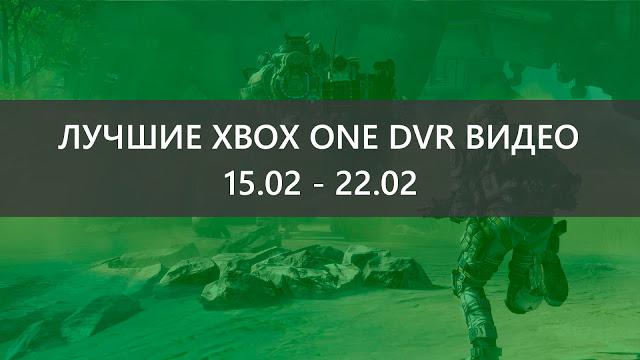 Лучшие Xbox One DVR видео прошедшей недели: 15.02 - 22.02
