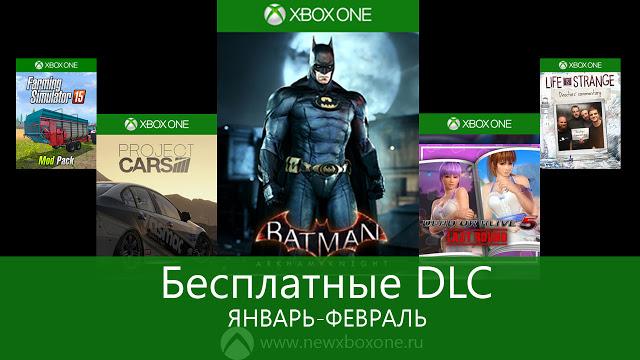 Бесплатные DLC для игр Xbox One: январь-февраль 2016 года
