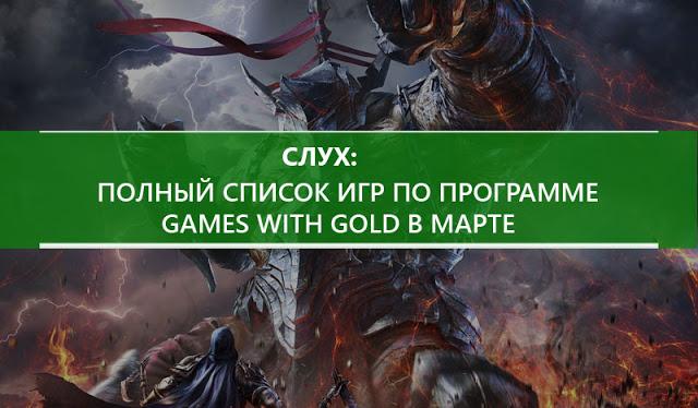 Слух: Раскрыт полный мартовский список бесплатных игр по программе Games With Gold