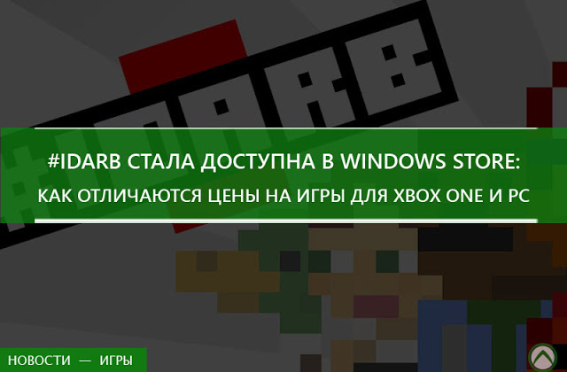 Стала доступна первая кросс-платформенная игра для Xbox One и Windows 10 PC