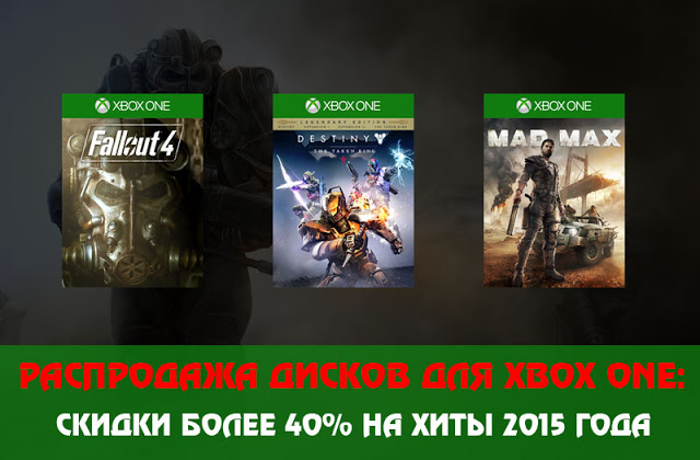 Fallout 4, Mad Max и другие хиты 2015 года со скидкой более 40%