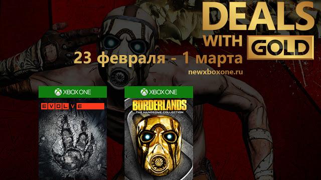 Скидки для Gold подписчиков сервиса Xbox Live с 23 февраля по 1 марта (Update)