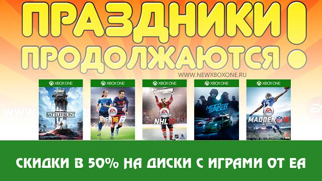 Распродажа дисков с играми издательства EA - скидки 50% на весь ассортимент