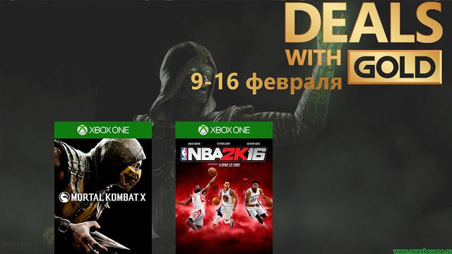 Скидки для Gold подписчиков сервиса Xbox Live с 9 по 16 февраля