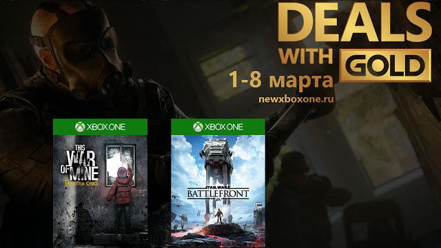 Скидки для Gold подписчиков сервиса Xbox Live с 1 по 8 марта