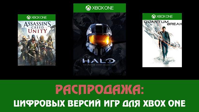 Распродажа: Halo Master Chief Collection за 700 рублей, Assassin`s Creed Unity за 200 и другие игры