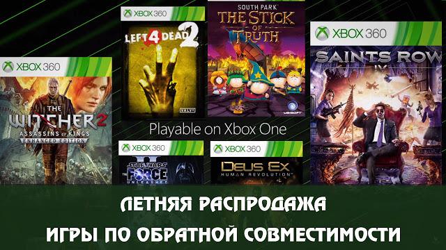Летняя распродажа игр в Xbox Marketplace: список игр со скидкой по обратной совместимости с Xbox 360