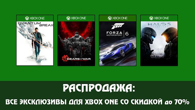 Распродажа: Все эксклюзивы для Xbox One на дисках со скидкой до 70%