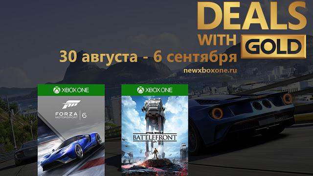 Скидки для Gold подписчиков сервиса Xbox Live с 30 августа по 6 сентября