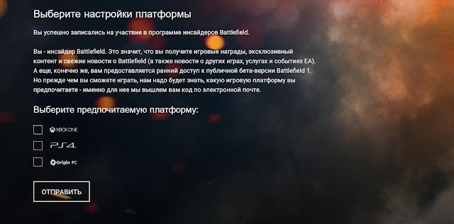 Инструкция: Как зарегистрироваться на бета-тест Battlefield 1