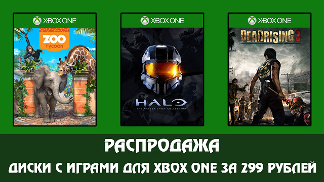 Распродажа дисков для Xbox One: цены от 299 рублей