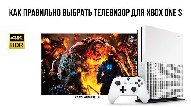 Как правильно выбрать телевизор для Xbox One S