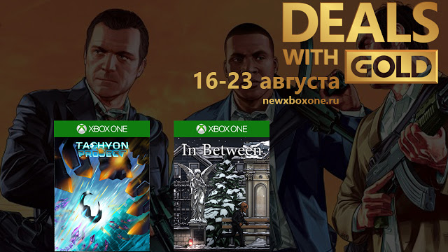 Скидки для Gold подписчиков сервиса Xbox Live с 16 по 23 августа