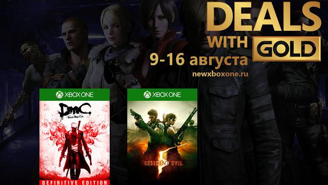 Скидки для Gold подписчиков сервиса Xbox Live с 9 по 16 августа