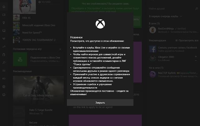 Стали доступны бета-версии приложения Xbox для Android и Windows 10 с новыми функциями