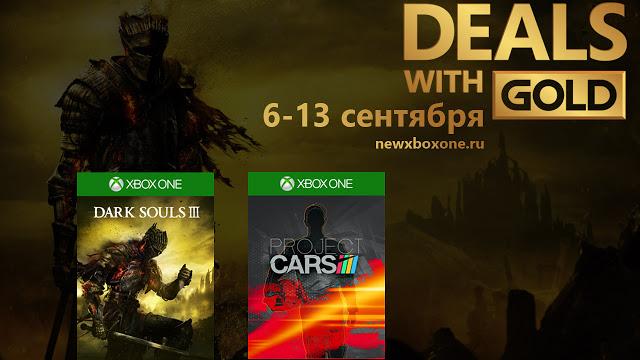 Скидки для Gold подписчиков сервиса Xbox Live с 6 по 13 сентября