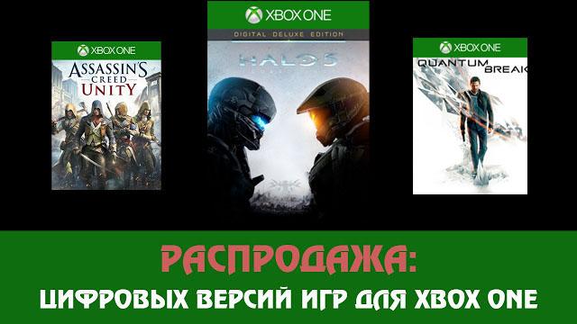 Распродажа Quantum Break, серии Halo, Xbox Live Gold и других игр для Xbox One