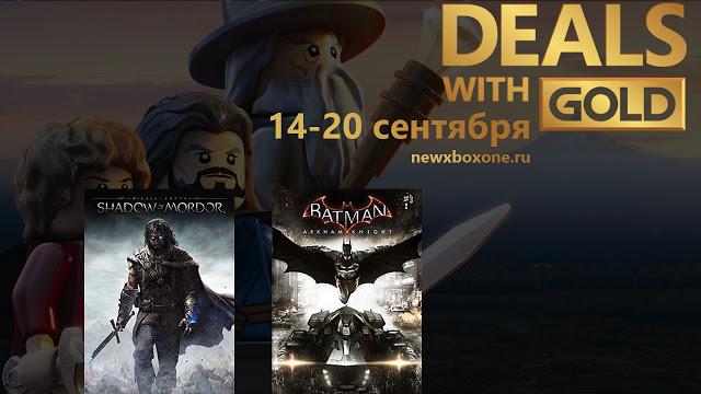 Скидки для Gold подписчиков сервиса Xbox Live с 14 по 20 сентября