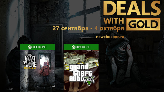 Скидки для Gold подписчиков сервиса Xbox Live с 27 сентября по 4 октября