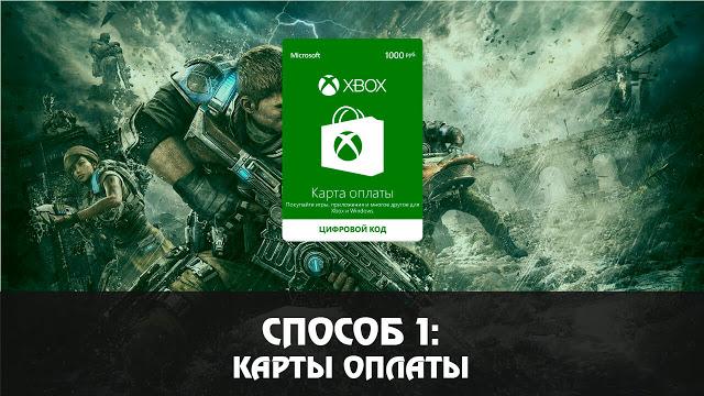 Как выгодно покупать новые игры для Xbox One: 3 способа