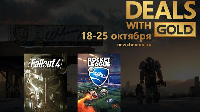 Скидки для Gold подписчиков сервиса Xbox Live с 18 по 25 октября