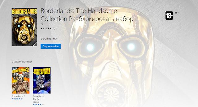 Сборник Borderlands: The Handsome Collection Bundle доступен БЕСПЛАТНО для Xbox One