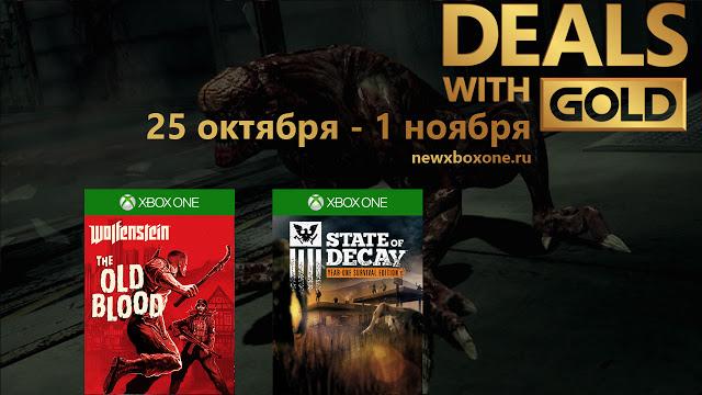 Скидки для Gold подписчиков сервиса Xbox Live с 25 октября по 1 ноября