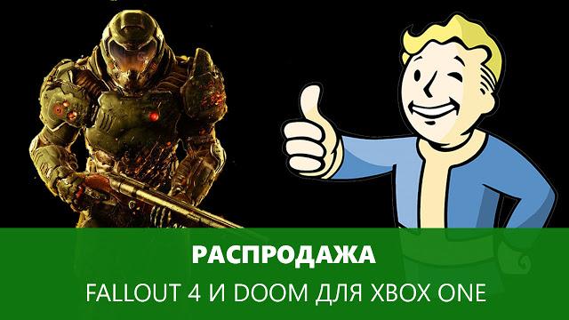 Распродажа дисков с Fallout 4 и DOOM для Xbox One