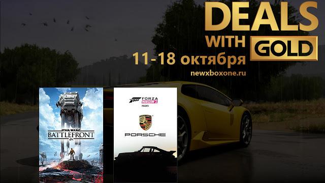 Скидки для Gold подписчиков сервиса Xbox Live с 11 по 18 октября