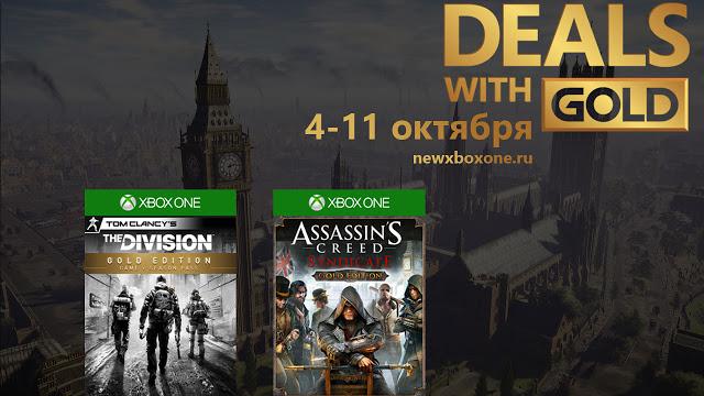 Скидки для Gold подписчиков сервиса Xbox Live с 4 по 11 октября